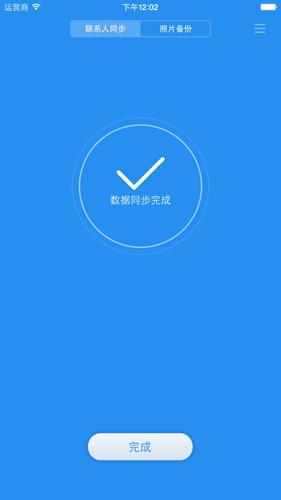 小米云同步app安卓版截圖4