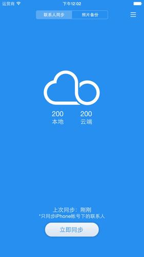 小米云同步app安卓版截圖2
