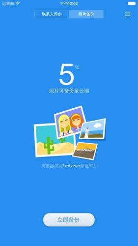 小米云同步app安卓版截圖3