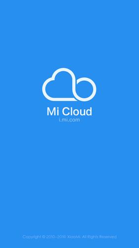 小米云同步app安卓版截圖1