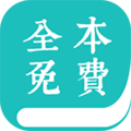 全本免費小說閱讀器app