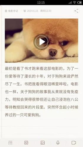 IUNI備忘錄app截圖2