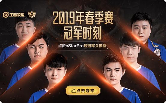 王者荣耀参与活动轻松得KPL春季赛冠军头像框