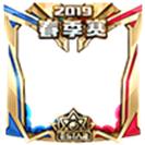 王者荣耀eStarPro冠军头像框