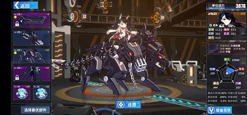 重装战姬回蓝体系