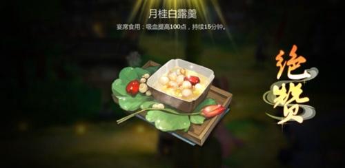 劍網3指尖江湖月桂雪露羹配方圖鑒