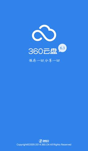 360云盤app2