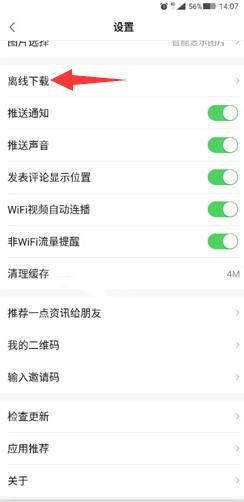 一點資訊app緩存在哪1