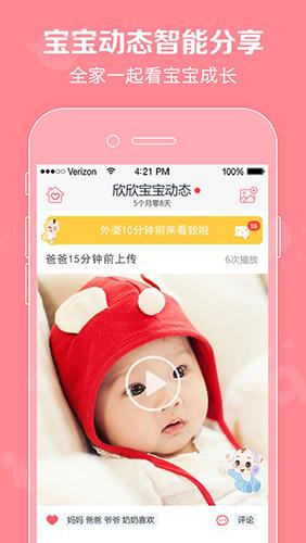 口袋宝宝app截图3