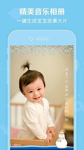 口袋宝宝app截图2