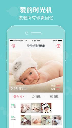 口袋宝宝app截图4