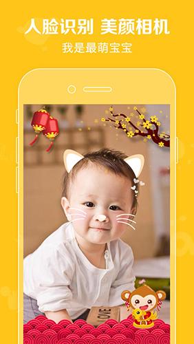 口袋宝宝app截图5