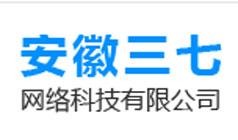 安徽三七网络科技有限公司