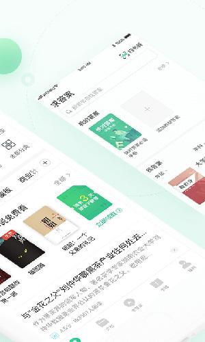 百度文库app截图4