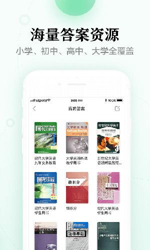 百度文库app截图2
