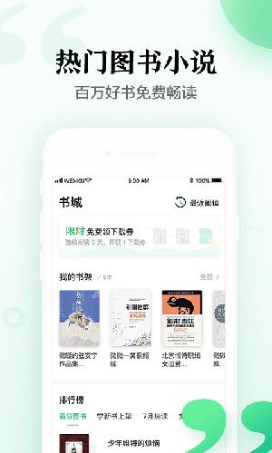 百度文库app截图1