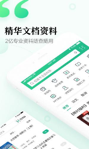 百度文库app截图3