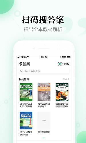 百度文库app截图5