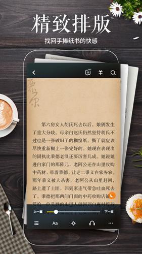 多看閱讀app截圖5