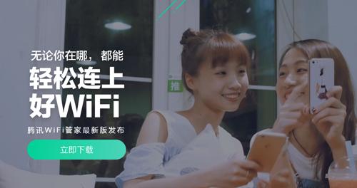 騰訊WiFi管家app特色