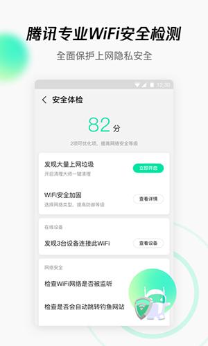 腾讯WiFi管家app功能