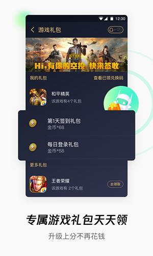 騰訊WiFi管家app截圖4