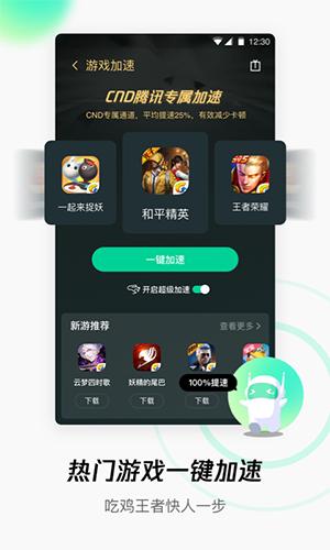 騰訊WiFi管家app截圖5
