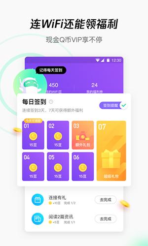 騰訊WiFi管家app截圖2