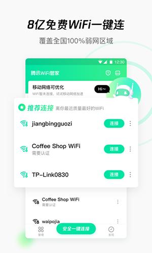 騰訊WiFi管家app截圖1