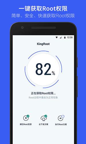KingRoot手機版截圖1