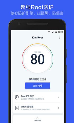 KingRoot手機版截圖4