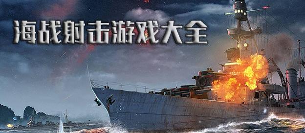 海战射击游戏