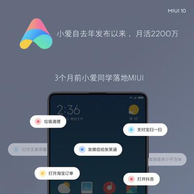 小愛同學app功能