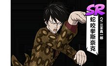 一拳超人最強之男蛇咬拳斯奈克怎么樣 英雄技能介紹
