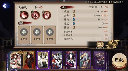 陰陽師大岳丸3