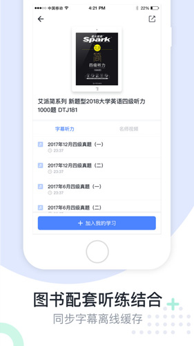 星火英語app截圖2