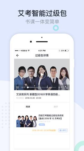 星火英語app截圖4