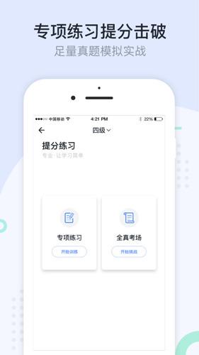 星火英語app截圖3