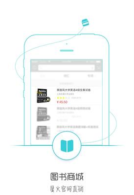 星火英語app軟件特色