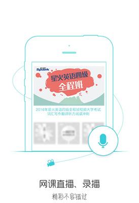 星火英語app軟件背景