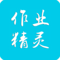 作業精靈app