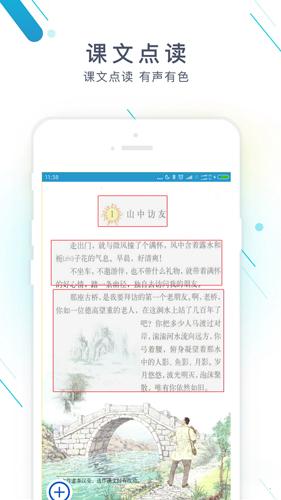 作業精靈app截圖1