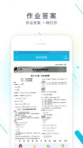 作業精靈app截圖2