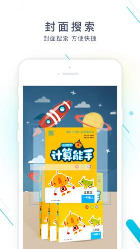 作業精靈app截圖4