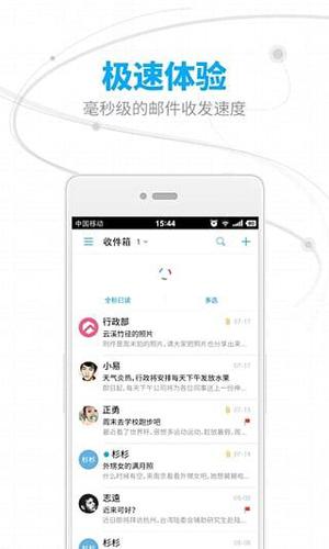 网易邮箱大师app1