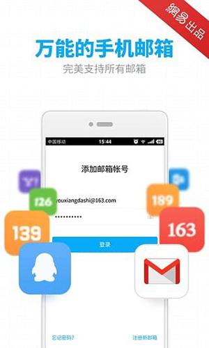 网易邮箱大师app2