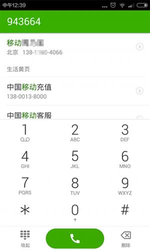 搜狗号码通app1