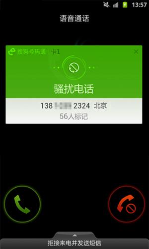 搜狗号码通app2