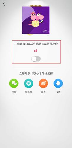 马卡龙玩图app图片2