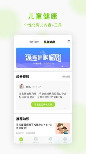 小豆苗app截图1